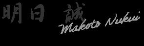 MakotoNukui